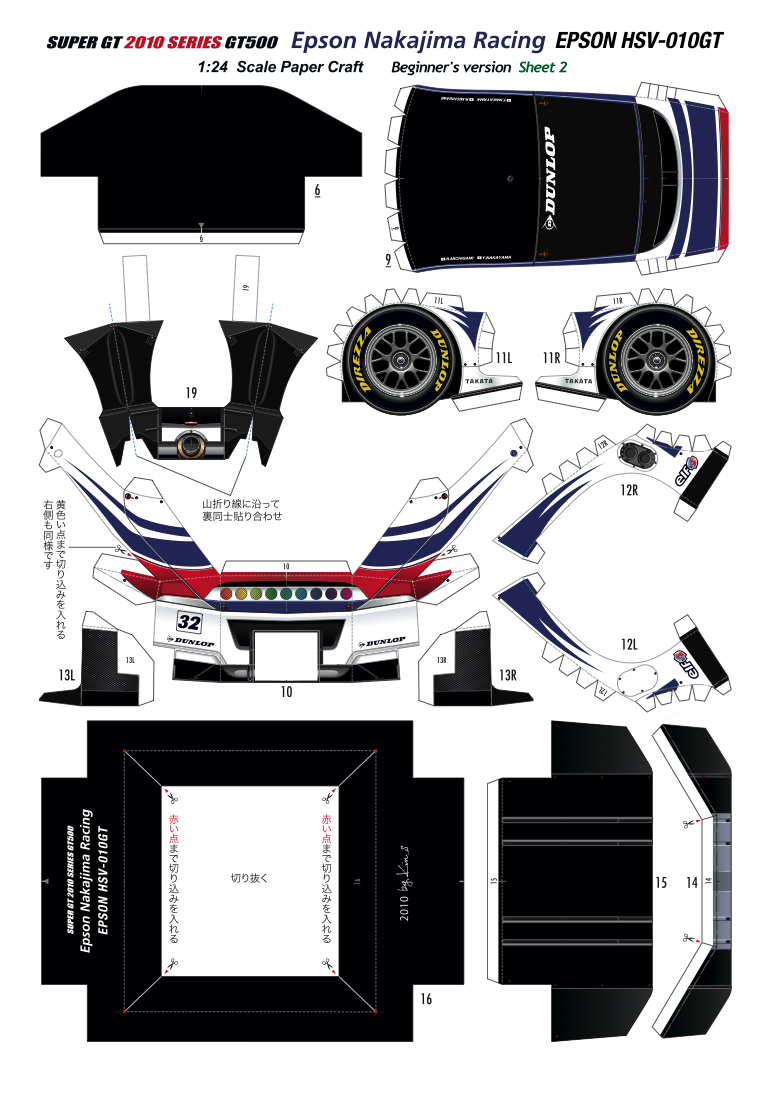 Papercraft Car Lamborghini Car Papercraft Template
